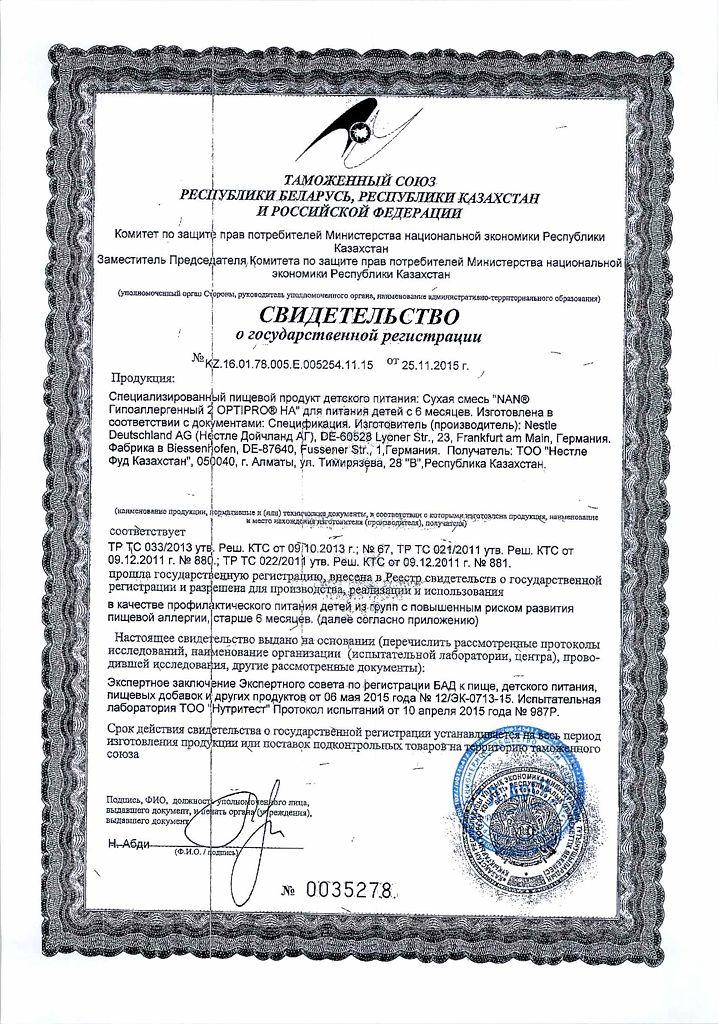 Смесь нан га 2 купить в Брянской области на Avito — Объявления на ... | 1024x718
