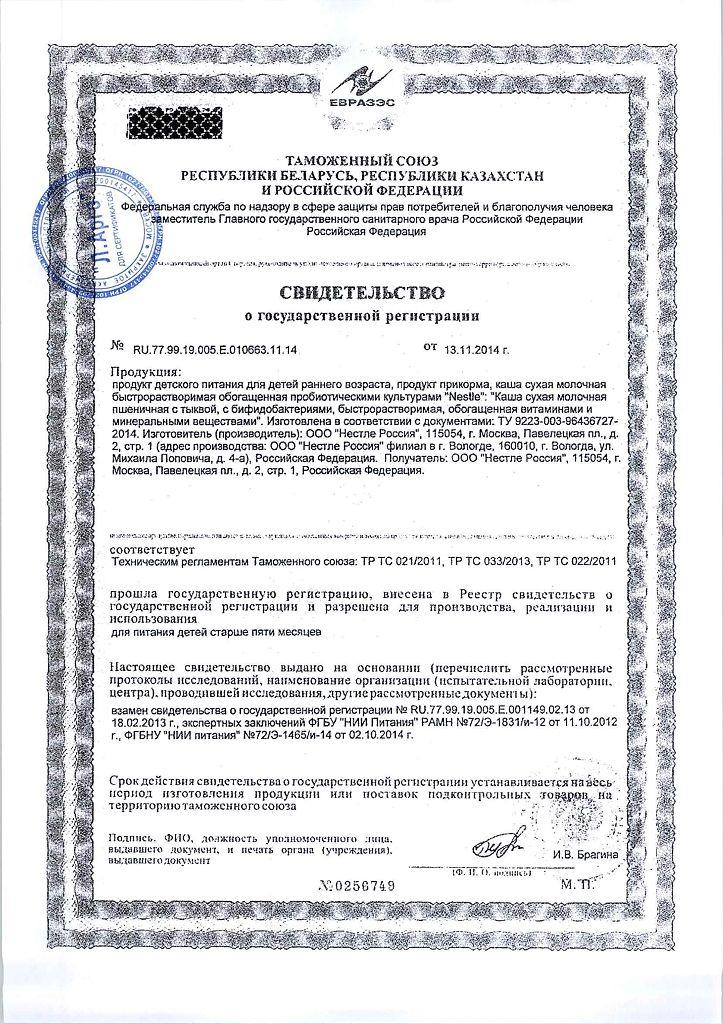 9ade5184b6f200 250г, упак. Сертификат Каша Nestle молочная пшеничная с тыквой с  бифидобактериями с витаминами и минералами 6 мес.