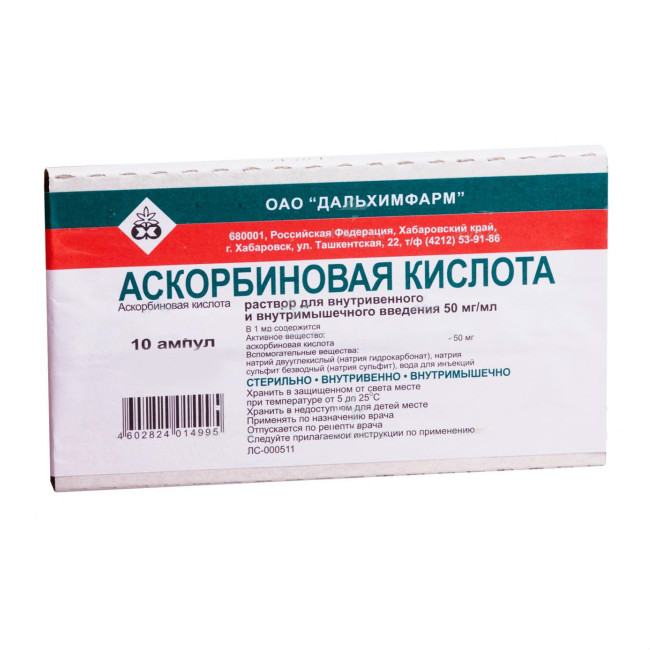 аскорбиновая кислота 10